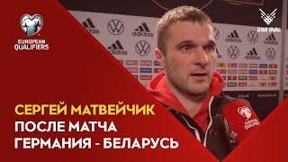 Сергей Матвейчик после матча Германия Беларусь