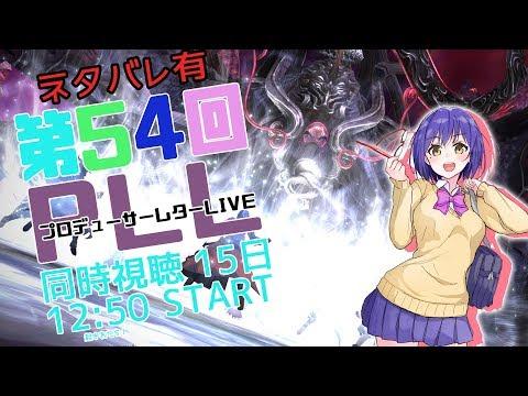 ※ネタバレ注意【FF14】PLL同時視聴💜 #しずりん生放送 【PLL54】