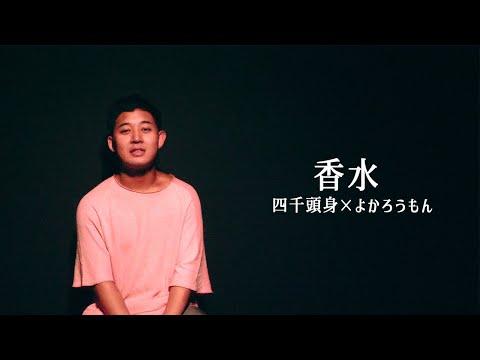 香水/瑛人 アカペラカバー【四千頭身×よかろうもん】
