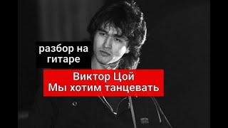 Уроки гитары.В.Цой-Мы хотим танцевать