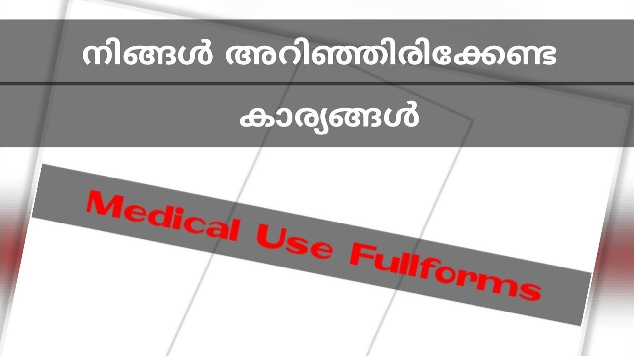 #viral_video നിങ്ങൾ അറിഞ്ഞിരിക്കേണ്ട കാര്യങ്ങൾ #Medical_Use_Fullforms Part-1