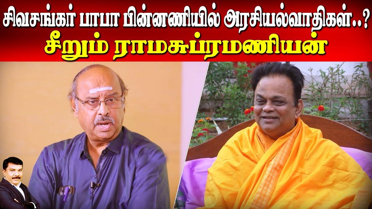 சாகும் வரை ஜெயில் | சிவசங்கர் பாபாவிற்கு எதிராக ராமசுப்ரமணியன் | Interview | Tamil Kelvi |