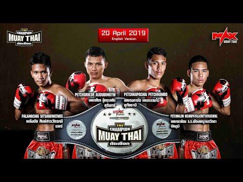 The Champion Muay Thai l INTER VERSION - วันที่ 20 Apr 2019