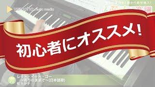 レット・イット・ゴー ~ありのままで~(日本語歌) / 松 たか子 ディズ...