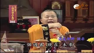 【王禪老祖玄妙真經332】  WXTV唯心電視台