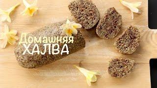 Домашняя ХАЛВА из 4х семян | без сахара, веганская