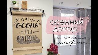 DIY Осенний ДЕКОР / DIY Autumn Room DECOR