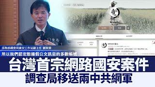 首宗網路國安案件 調查局移送兩中共網軍|@新唐人亞太電視台NTDAPTV |20201212 - YouTube