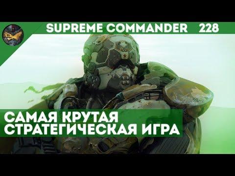 Supreme Commander [228] 6v6 Лучшие тактики и стратегии в лучшей RTS нашего времени