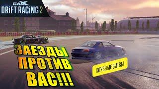 ДРИФТ ЗАЕЗДЫ ПРОТИВ ПОДПИСЧИКОВ!!! [CarX Drift Racing 2]