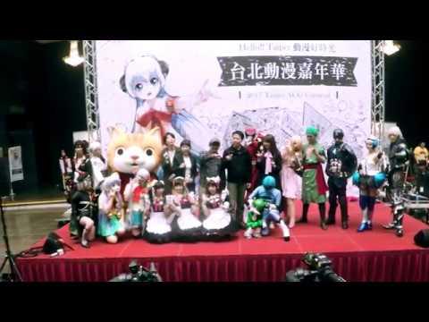 2017台北動漫嘉年華 2017 Taipei ACG Festival - TLSF