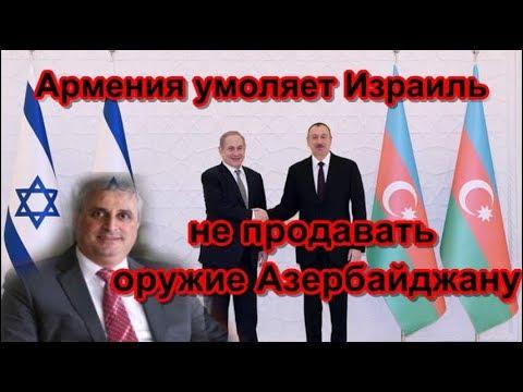 Армения умоляет Израиль не продавать оружие Азербайджану