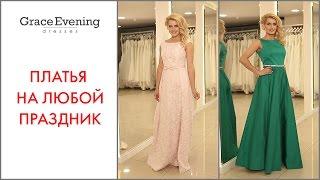 Красивые вечерние платья в пол | Самые красивые длинные платья