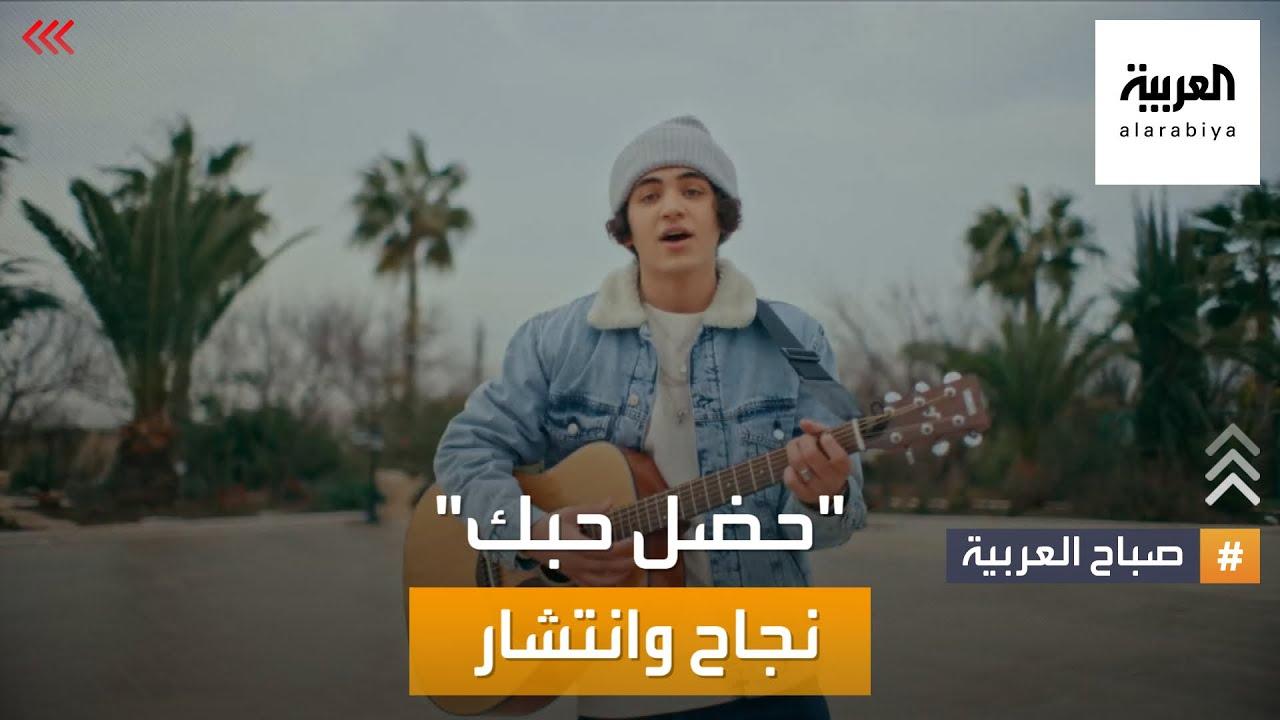 صباح العربية | -حضل حبك-.. أغنية تقود البوب ستار الأردني عصام النجار إلى العالمية