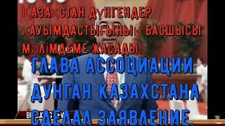 Глава ассоциации дунган Казахстана сделал заявление