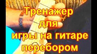 Супер тренажер для отработки навыков игры на гитаре перебором своими руками