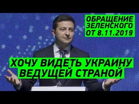 Украинцы талантливы! Обращение Зеленского к инвесторам от 8.11.2019