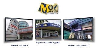 Мой магазин2.  Заказать корпоративный фильм.(Узнайте о том, как заказать подобный ролик для развития своего бизнеса: - по почте info@biznes.video.ru - по телефону..., 2015-09-26T20:23:32.000Z)