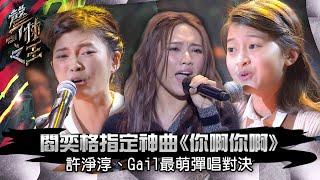 【聲林之王】EP6精華|閻奕格指定神曲《你啊你啊》許淨淳、Gail最萌彈唱對決|蕭敬騰 林宥嘉 A-Lin