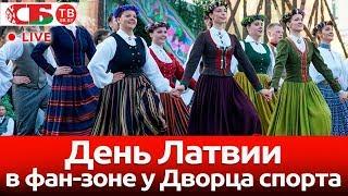 День культуры и традиций Латвии в фан-зоне у Дворца спорта | ПРЯМОЙ ЭФИР