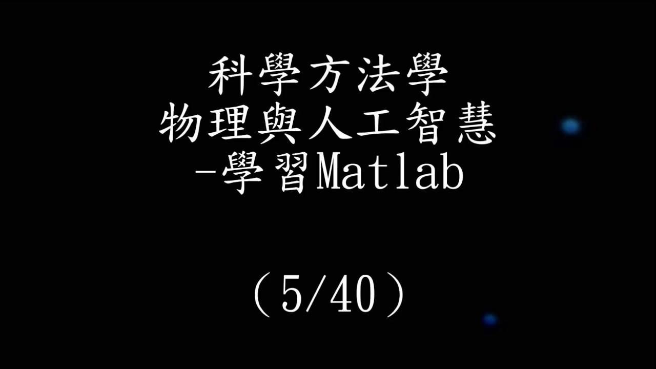 科學方法學物理與人工智慧(5/40)─學習Matlab