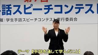 手話スピーチのテーマ 「手話を通して学んだこと」 学生手話コンテスト エアライン専門学校 新潟 thumbnail