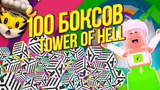 ЗАЧЕМ Я ОТКРЫЛА 100 боксов в Tower Of Hell ?! ROBLOX Christie Charm