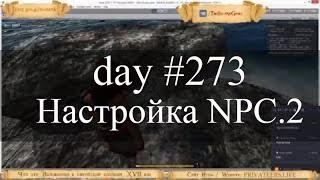 Privateers.life on Unity 3D: пиратская выживалка, day 273: Настройка NPC-животных