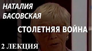 ACADEMIA. Наталия Басовская. Столетняя война. 2 лекция. Канал Культура
