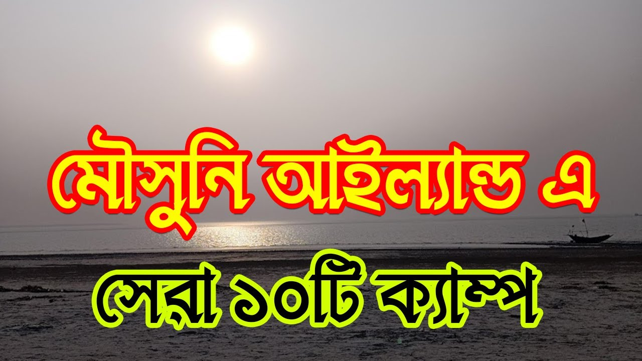 Mousuni Island top 10 hotel, top 10 Camp in Mousuni island, Kolkata to Mousuni island after lockdown