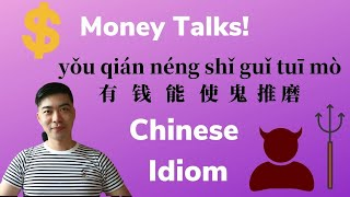Chinese Idiom: How To Say Money Talks