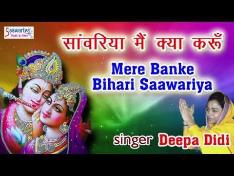 Mere Banke Bihari Saawariya !! मेरे बाँके बिहारी साँवरिया !! Deepa Didi !! Beautiful Krishna Bhajan