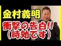 金村義明 衝撃の告白「1本 盗んでもうてん!」