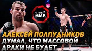 Алексей Полпудников - Думал что массовой драки не будет