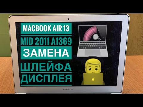 Замена шлейфа дисплея MacBook Air 13 A1369 Mid 2011