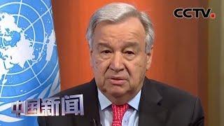 [中国新闻] 古特雷斯呼吁全球范围停火 应对疫情 | 新冠肺炎疫情报道