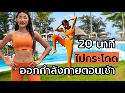 20 นาที ออกกำลังกายตอนเช้า ลดไขมันแบบไม่กระโดด l Fit Kab Dao