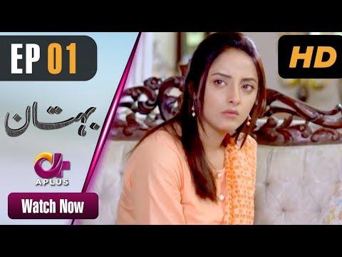 Drama | Bohtan - Episode 1 | Aplus ᴴᴰ Drama | Sanam Chaudry, Abid Ali, Arsalan Faisal, Sajda Syed