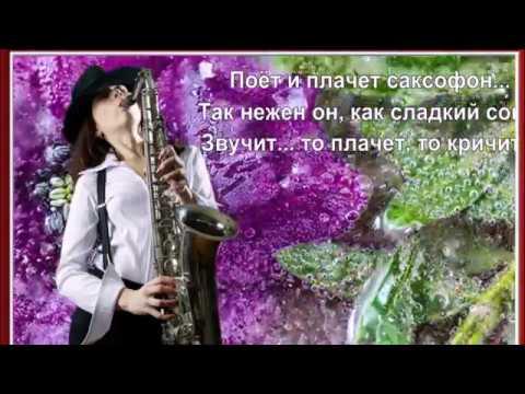 Смотреть видео Поёт и плачет саксофон