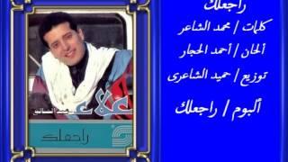 علاء عبد الخالق - راجعلك