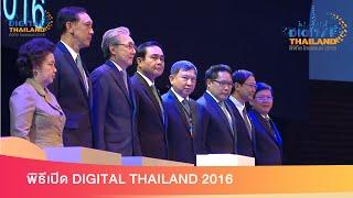 พิธีเปิด DIGITAL THAILAND 2016
