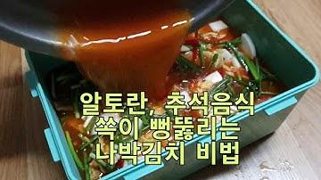 알토란, 추석음식! 쏙이 뻥뚫리는 나박김치 비법
