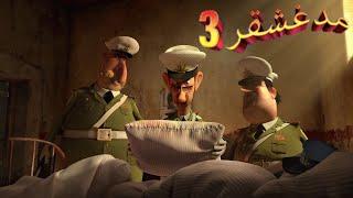 فيلم مدغشقر 3 مدبلج