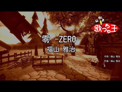 【カラオケ】零 -ZERO-/福山 雅治