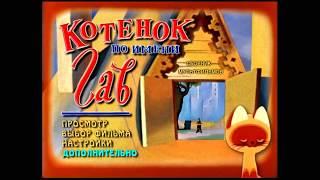 DVD - меню : Котенок по имени Гав. Сборник мультфильмов.
