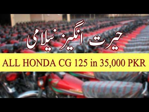Honda CG 125 Auction | Jeeps and Trucks Auction | Bike Mate PK