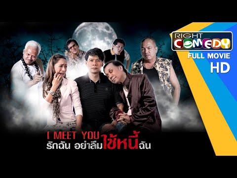 หนังตลกไทยโคตรฮา - รักฉัน อย่าลืมใช้หนี้ฉัน(น้าค่อม, นุ้ย เชิญยิ้ม )หนังใหม่เต็มเรื่อง HD Full Movie