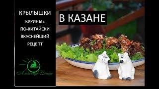 КУРИНЫЕ КРЫЛЫШКИ ПО КИТАЙСКИ В КАЗАНЕ.
