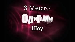Топ 10 Песен Группы ОРИГАМИ (Origami Лучшие песни)