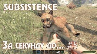 Игра Subsistence – история про незащищённый секс и про то, как я оказался мёртвым возле параши #32